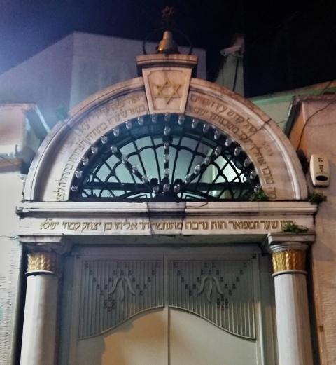 etz_ahayim_synagogue